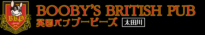 英国パブブービーズ 太田川〜BRITISH PUB BOOBY'S OTAGAWA〜