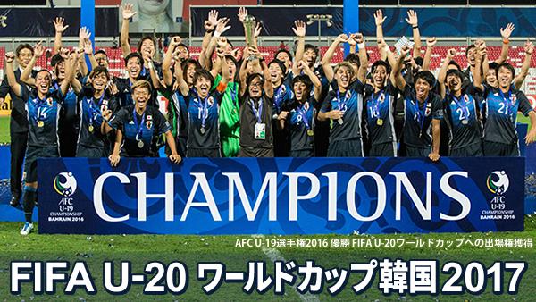 ☆5/30(火)FIFA U-20ワールドカッ...