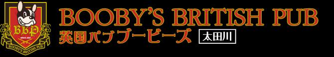 英国パブブービーズ 太田川〜BOOBY'S BRITISH PUB  OTAGAWA〜
